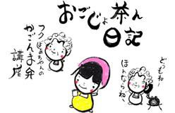 おごじょ茶ん日記 vol.3