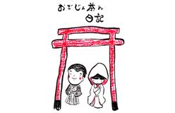 おごじょ茶ん日記 vol.6